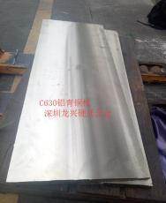 C630銅合金進口現貨