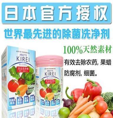 去除农药批发日本火箭rocketKIREI 洗净剂一级代理商.