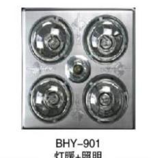 供應歐普浴霸燈暖+ 照明+換氣BHY-901