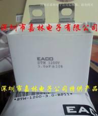 EACO吸收电容STM-1700-3.0-ES14S