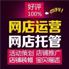 如何出色的做好淘宝店铺运营 辽宁惠购科技