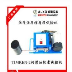TIMKEN-2機油抗磨測試儀,以客為本 以質求存