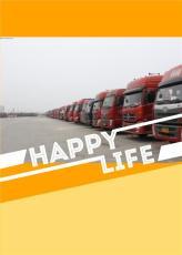石家庄到陕县物流货运专线