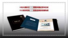 鈔級大國中國十大珍鈔典藏