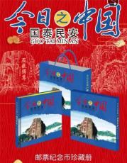 今日之中國國泰民安郵票紀念幣珍藏冊