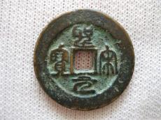 圣宋元寶為何交易價格不斷攀升