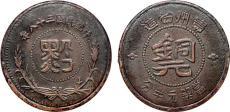 貴州錢幣高價現金交易快速成交
