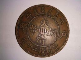 大清銅幣川版現金收購能買多少錢