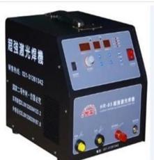 广州恒蕊冷焊机何伟芳、冷焊机价格小何、冷焊机厂家直销