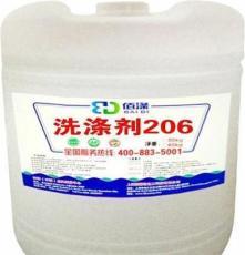 佰滌洗滌劑206  環保洗滌用品