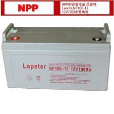 LAPATER蓄电池NP17-12 12V17AH渠道报价