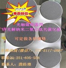 上海铝基蜂窝光触媒过滤网