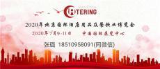 2020北京酒店用品展