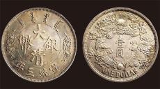 華豫之門書畫鑒定出手去哪 征集大清銀幣金