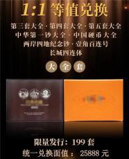 中國貨幣珍藏冊