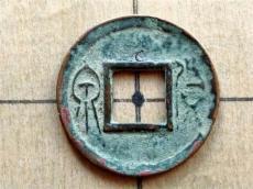 貨泉銅幣快速交易市場和價格
