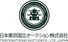 日本东京国立拍卖有限公司 正规授权
