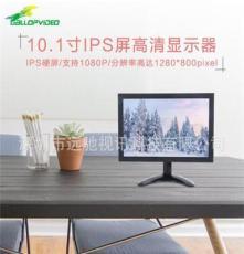 10.1英寸樹莓派金屬鐵殼TP液晶顯示器HDMI觸摸高清監視器