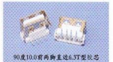短體連接器10.0前面兩腳DIP無邊+卷邊-6.3膠芯