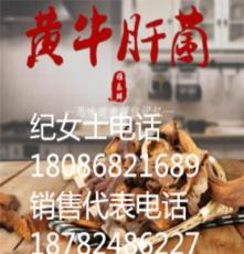 雅樂鮮黃牛肝菌