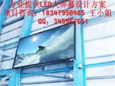 LED内蒙古室内外显示屏-呼和浩特市最新供应