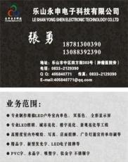 乐山LED乐山永申科技-乐山市最新供应
