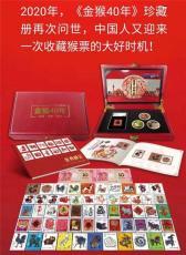 金猴40年珍藏冊