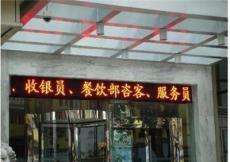 广州越秀LED显示屏制作.厂家专业生产-广州市最新供应