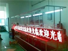 廣州番禺LED走字顯示屏廠,低價批發安裝,維修