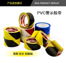PCV警示胶带