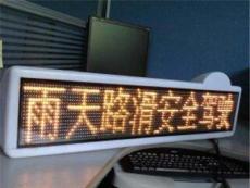 廠家直銷供應出租車led顯示屏-池州市新信息
