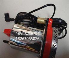 電動車電瓶水泵