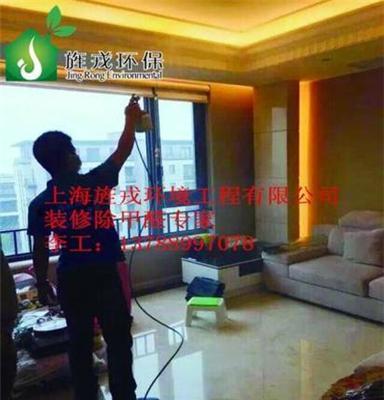 上海浦东新区,浦东区室内装修除甲醛公司