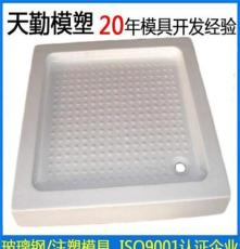 精密注塑衛浴日用品模具復合材料玻璃鋼浴室地板底座底盆模具40