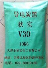 超导电炭黑(碳黑)V-天津市最新供应