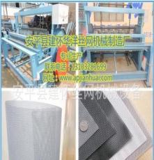 304/316不銹鋼絲高密度重型平紋編織防盜紗窗金剛網編織機
