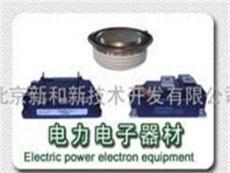 西門康可控硅晶閘管SKT/E型號齊全-最新供應