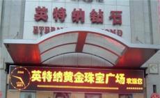 南浦LED走字屏制作批發.南浦LED電子屏維護 定做 詢價-廣州市最新供應