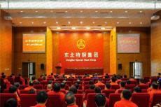 东北特钢召开6S精益管理第六期总结大会