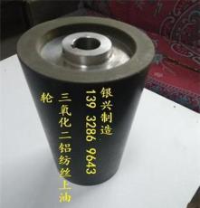 紡絲給濕上油輪上油輥150*150*25