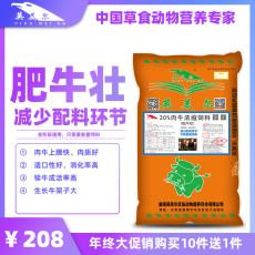 肥牛壯促生長添加飼料劑牛通用濃縮料全國包