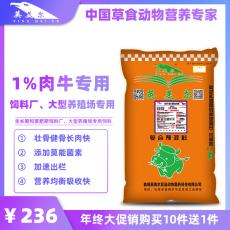 饲料厂养殖场专用饲料育肥牛生长牛催肥
