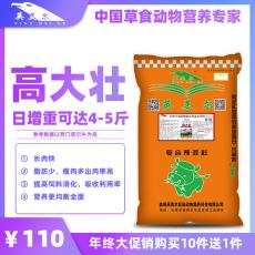 牛饲料育肥饲料肉牛催肥增重快的快育肥素预