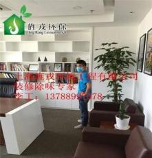 上海甲醛清除公司專業裝修除味除甲醛公司