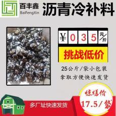 河北滄州瀝青冷補料夜間養護冬季搶修高手