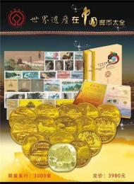 世界遺產在中國郵幣大全