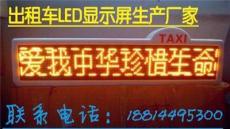 出租車LED屏價格