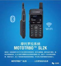 MOTOTRBO   SL2K 系列對講機