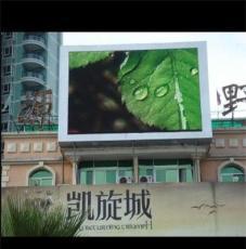 LED全彩大屏幕-深圳市最新供应
