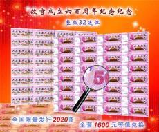 故宫成立六百周年纪念32连体